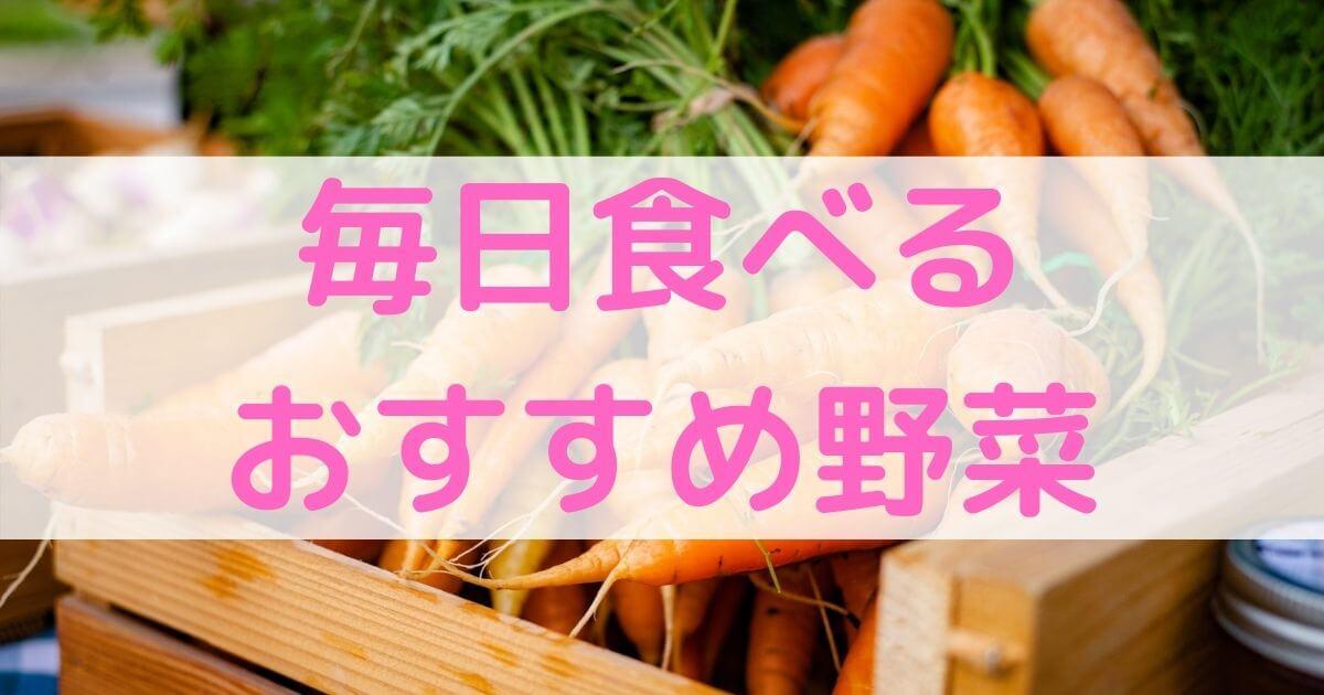 毎日食べるのにおすすめの野菜