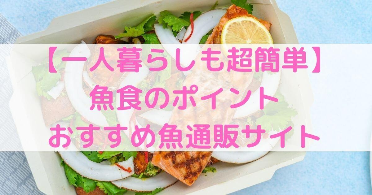 【超簡単】魚食のポイント&おすすめの魚通販サイト【魚生活】