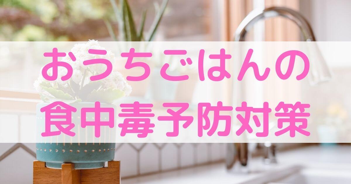 【シーン別】おうちごはんの食中毒予防対策【基本を解説】