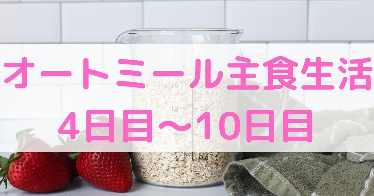 【ダイエット】オートミール主食生活 4日目~10日目【経験談】