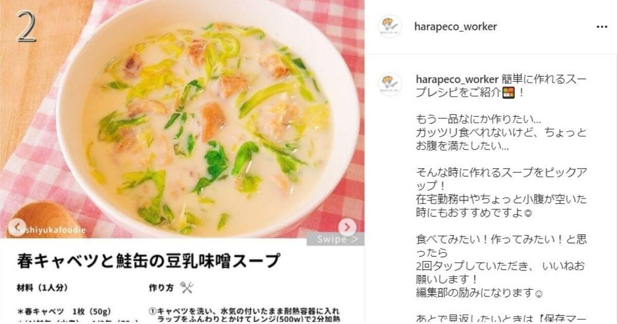 【メディア掲載】はらぺこワーカー様インスタグラムに「春キャベツと鮭缶の豆乳味噌スープ」レシピ掲載