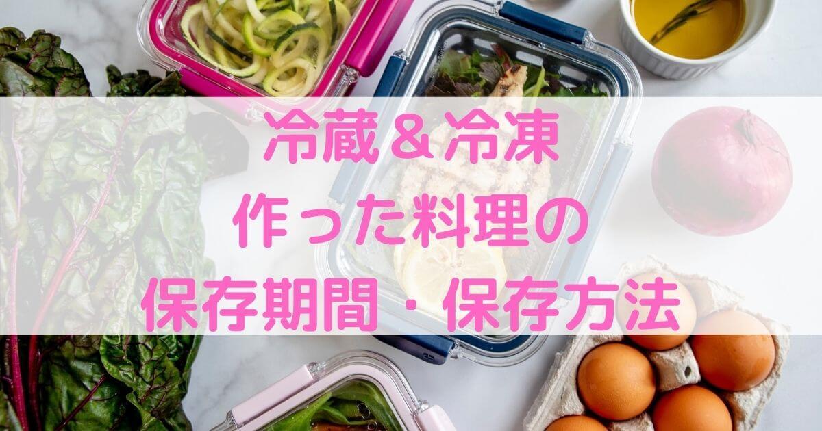 【冷蔵&冷凍】作った料理の保存期間・保存方法の基本まとめ