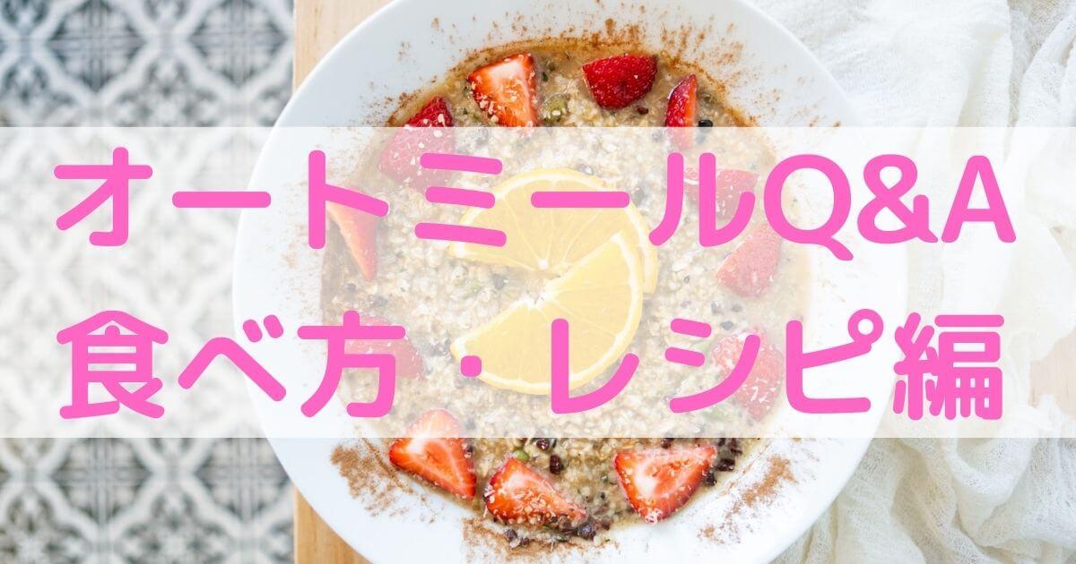 【簡単解説】オートミールの疑問を解決!食べ方・レシピ編【一問一答】