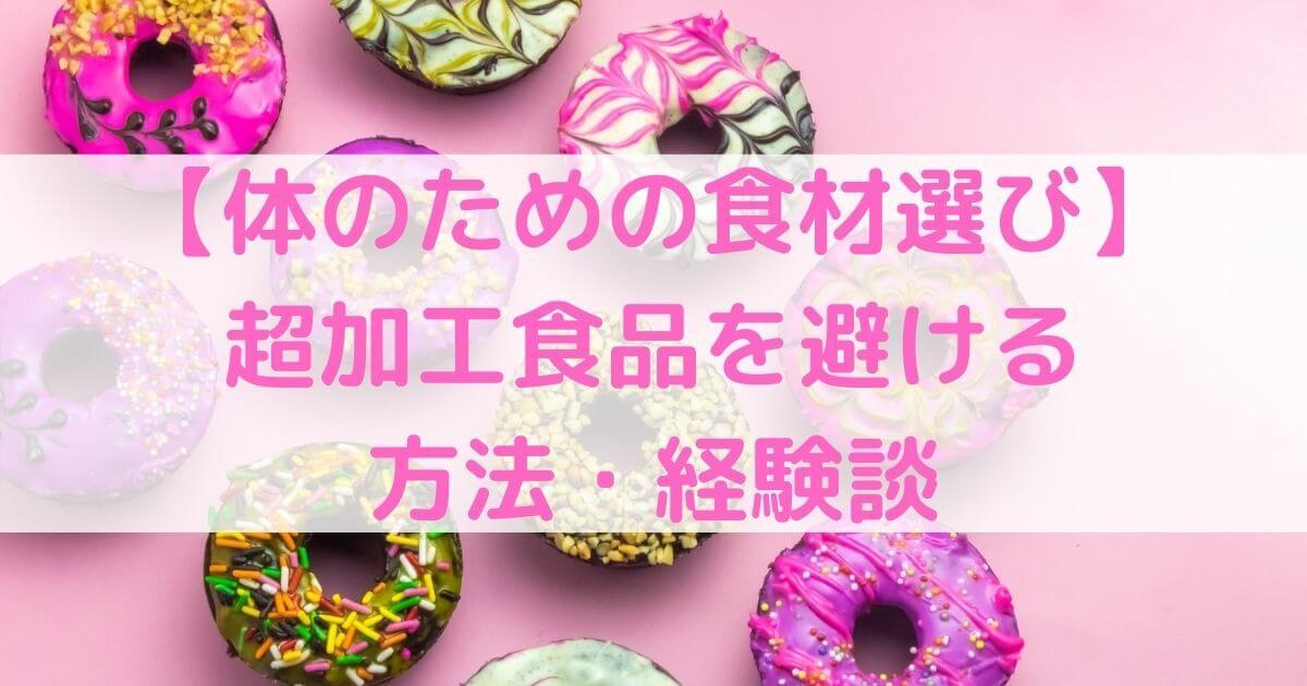 体のための食材選び:超加工食品を避ける【方法・経験談あり】