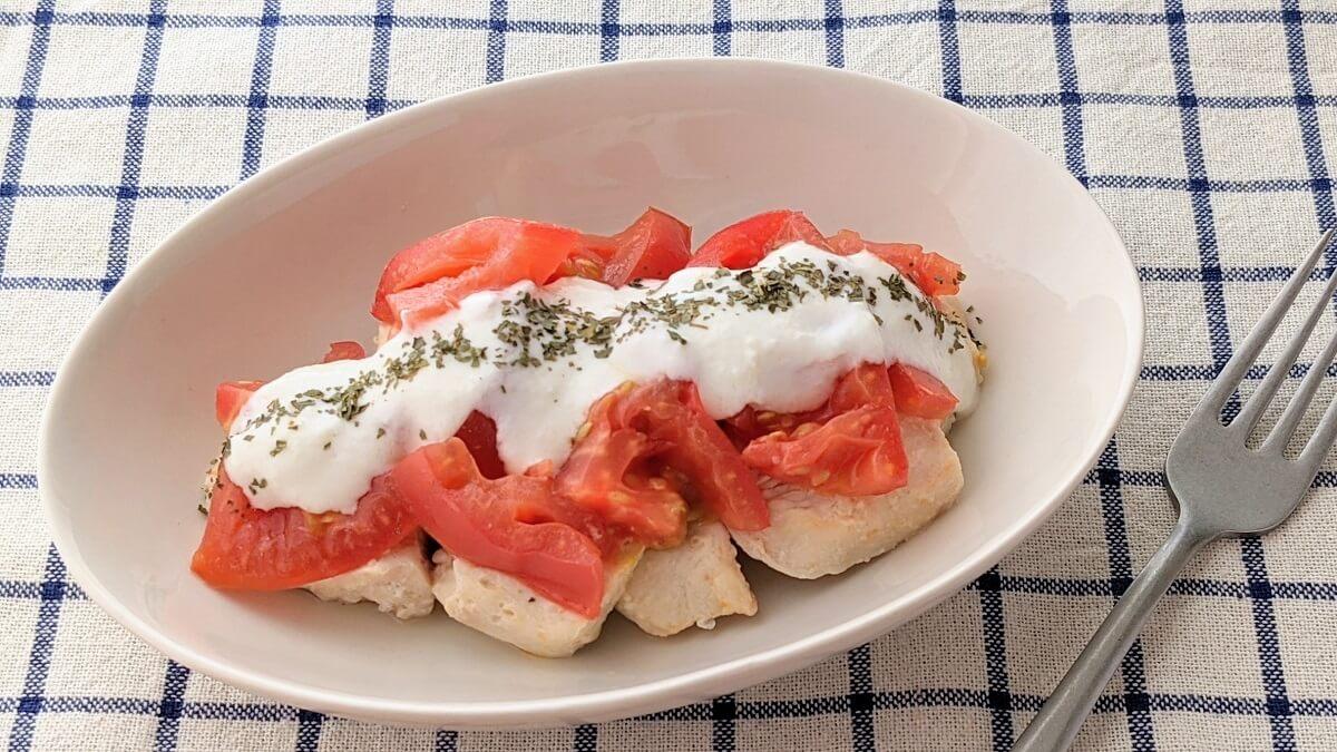 【レシピ】鶏肉とトマトのレンジ蒸し~塩麹ヨーグルトソース~