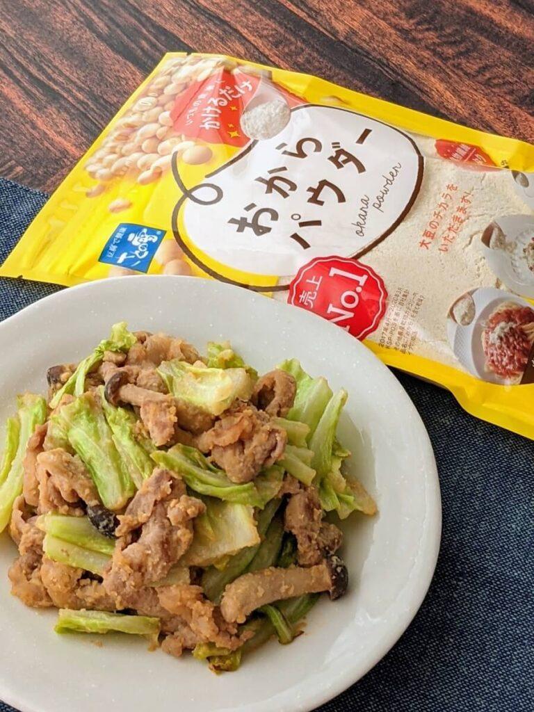 豚肉とキャベツのはちみつ味噌おからパウダー炒め