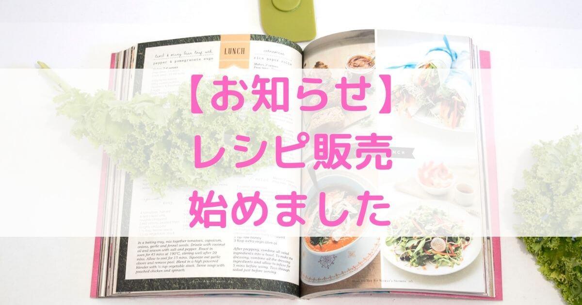 【お知らせ】レシピの販売を始めました