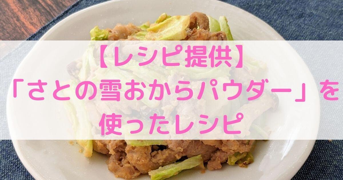【レシピ提供】「さとの雪おからパウダー」を使ったレシピ