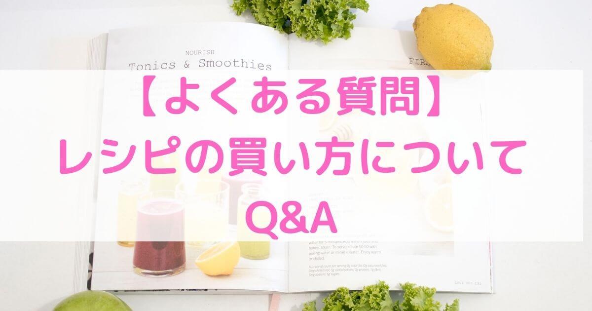 【よくある質問】レシピの買い方についてQ&A