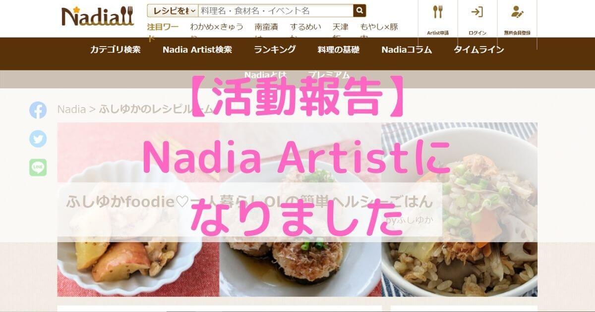 【活動報告】Nadia Artistになりました