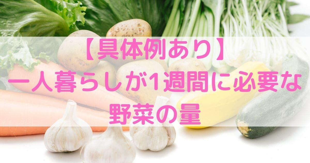 【具体例あり】一人暮らしが1週間に必要な野菜はどれくらい?