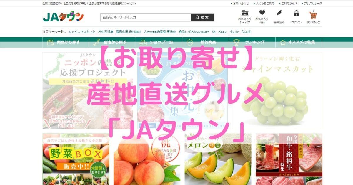 【お取り寄せ】「JAタウン」で日本全国の産地直送グルメを楽しむ