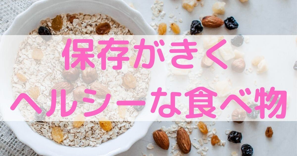 【食材別】一人暮らしは用意しよう!保存がきくヘルシーな食べ物
