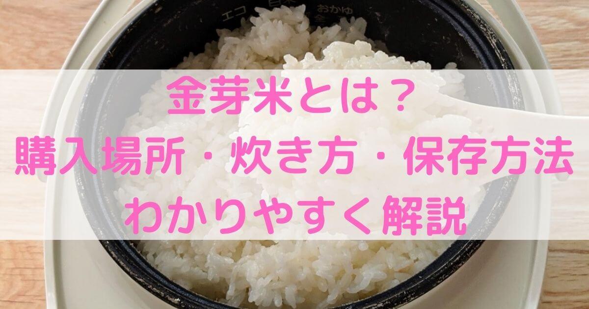 金芽米とは?どこで買える?炊き方や保存方法もわかりやすく解説!