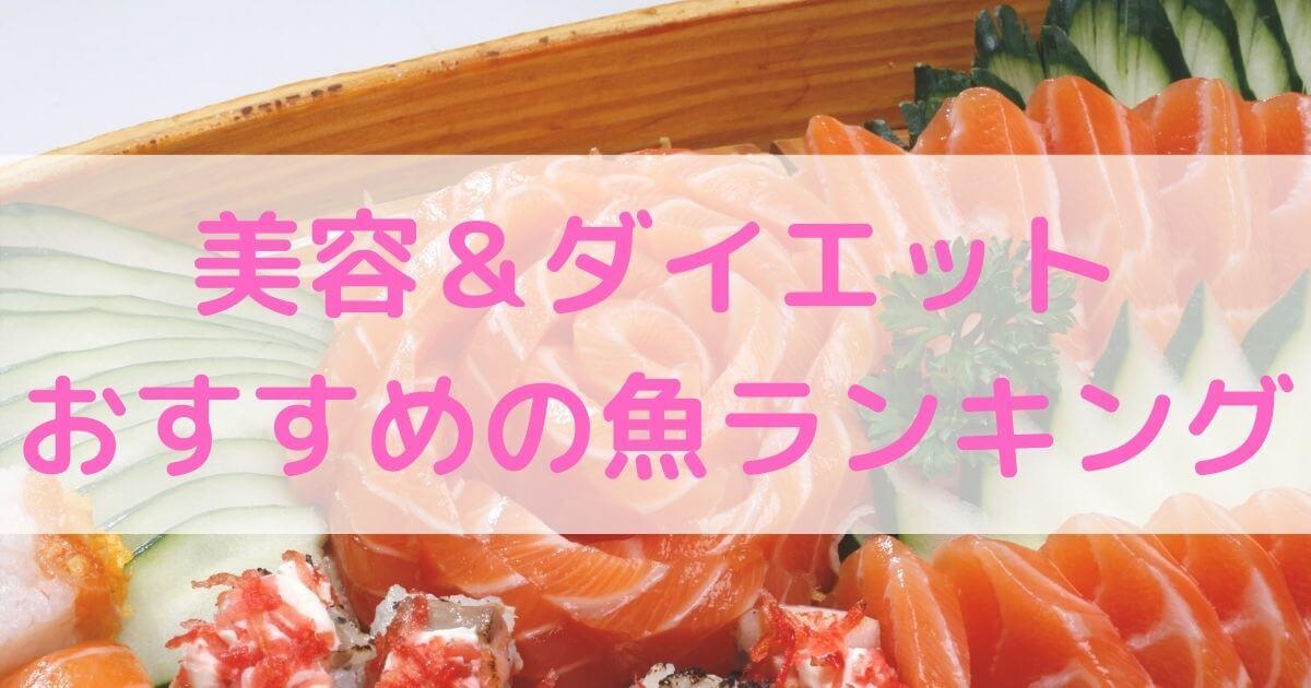 【栄養豊富】美容&ダイエット効果あり!おすすめの魚ランキング