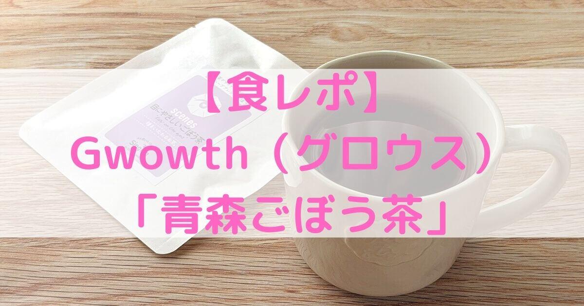 【食レポ】グロウスの「ごぼう茶」は飲みやすく初心者におすすめ