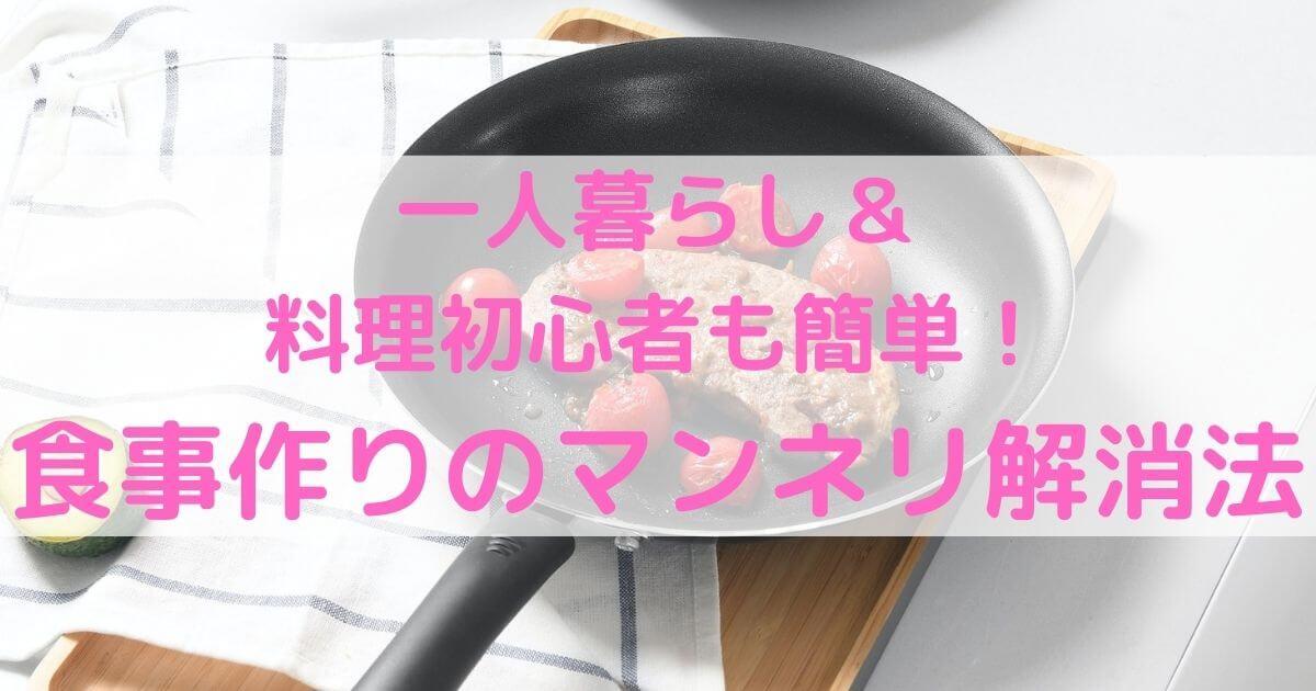 一人暮らし&料理初心者も簡単!食事作りのマンネリ解消法