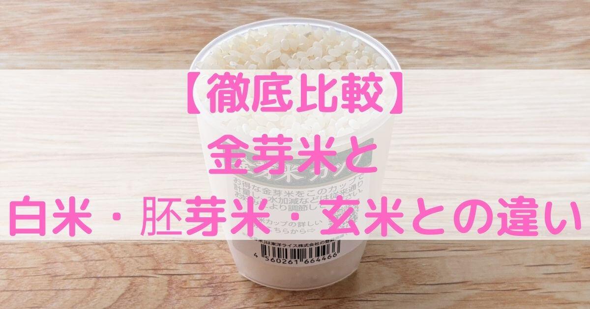 【徹底比較】金芽米と白米・胚芽米・玄米との違いをまとめて解説