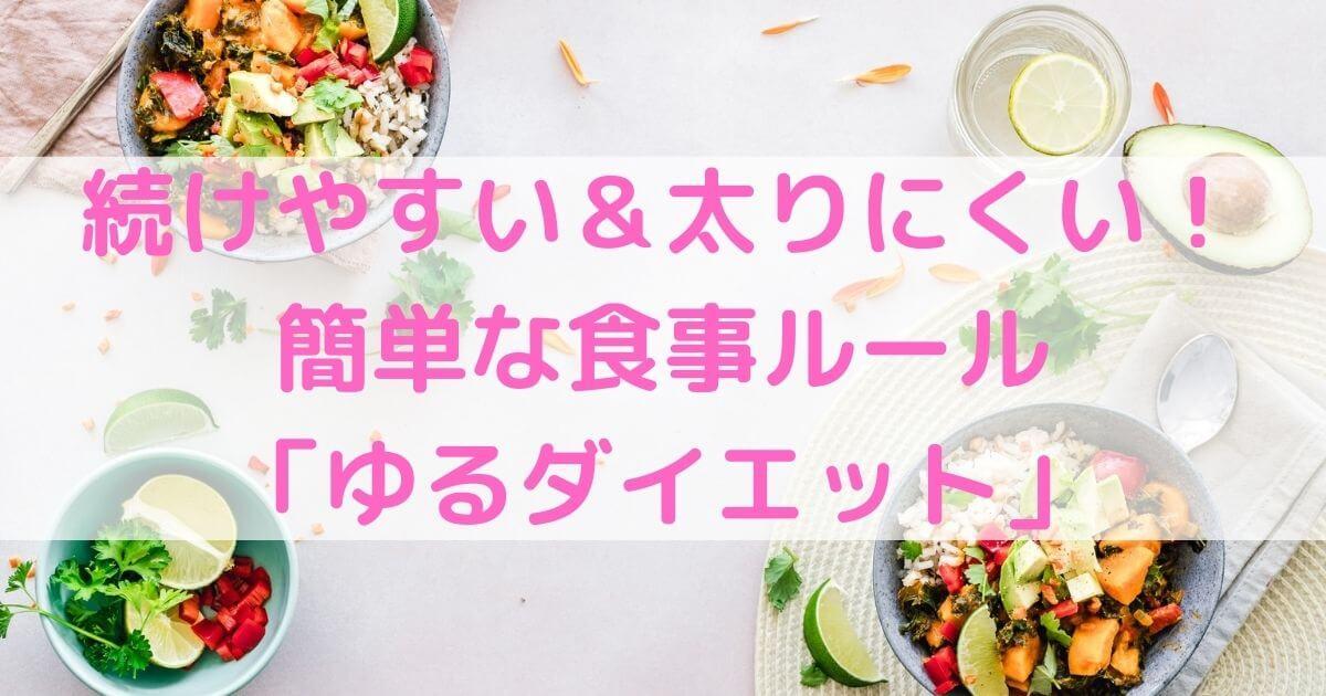続けやすい&太りにくい!簡単な食事ルール「ゆるダイエット」