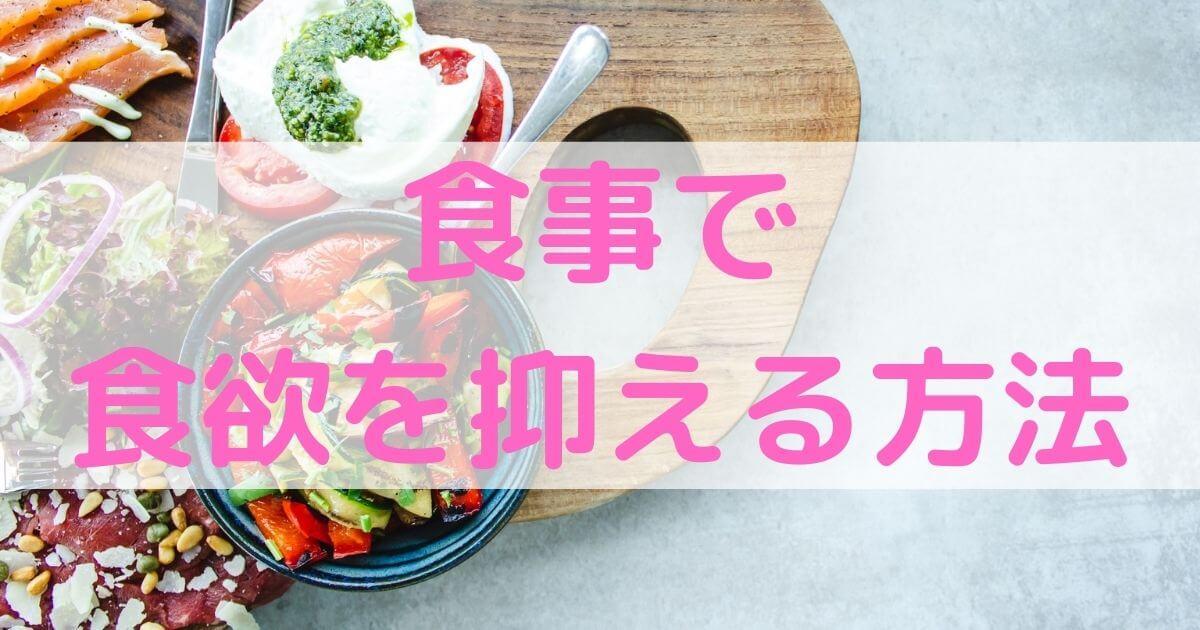 【ダイエット】食事で食欲を抑える方法【具体的に解説】