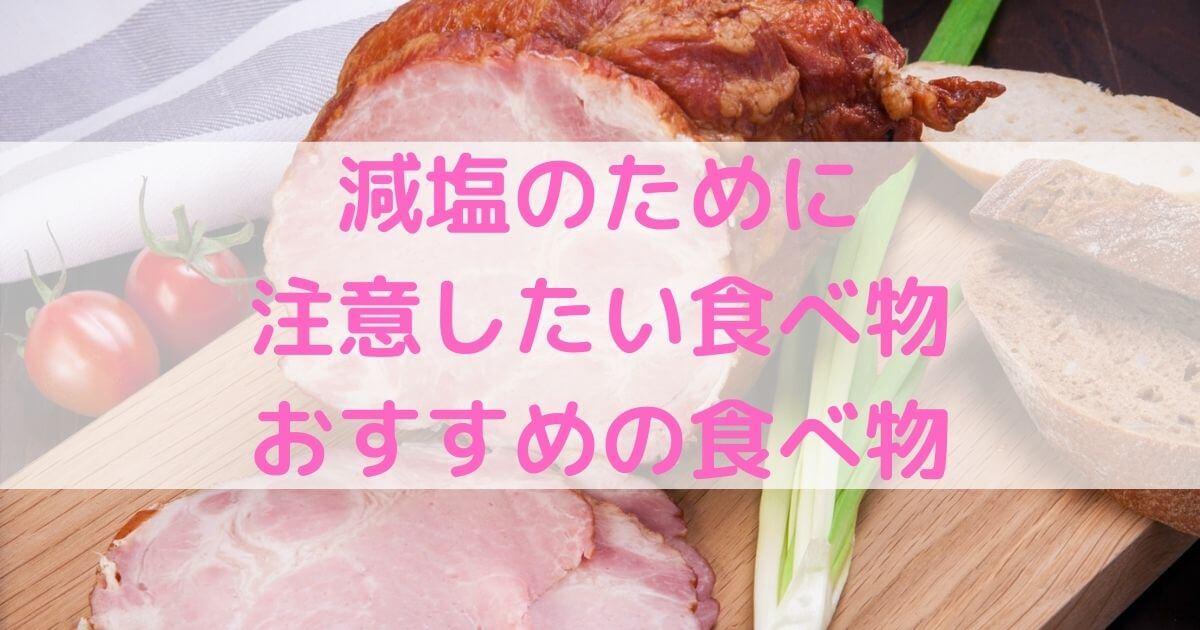 【むくみ解消】減塩のために注意したい食べ物&おすすめの食べ物