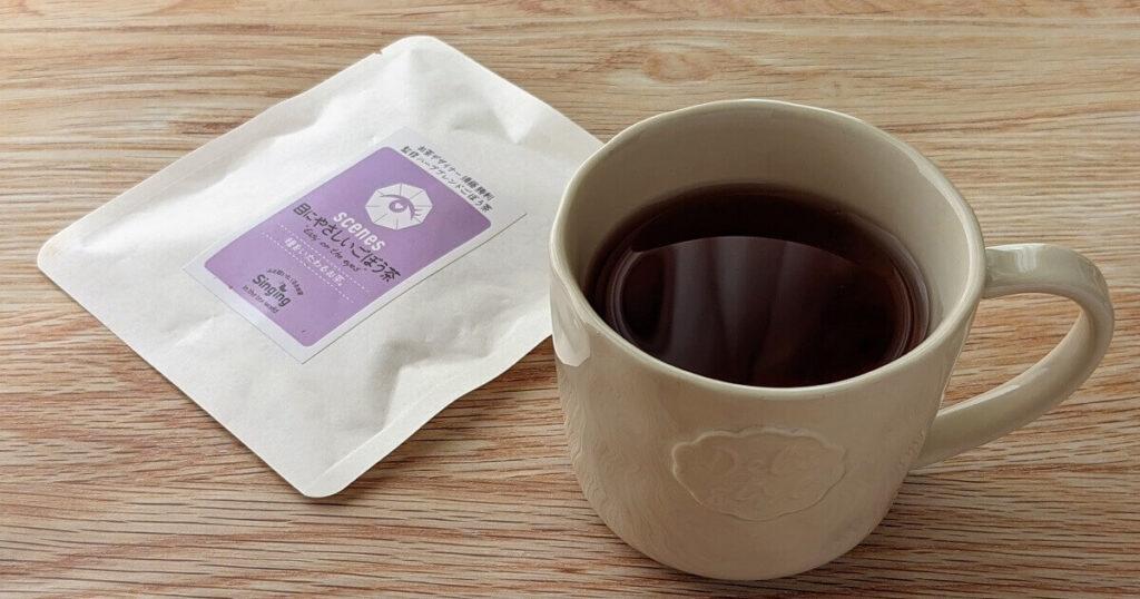 目にやさしいごぼう茶
