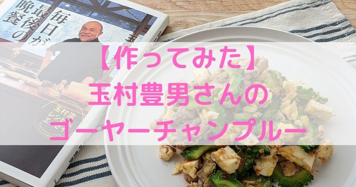 【作ってみた】玉村豊男さんの「ゴーヤーチャンプルー」