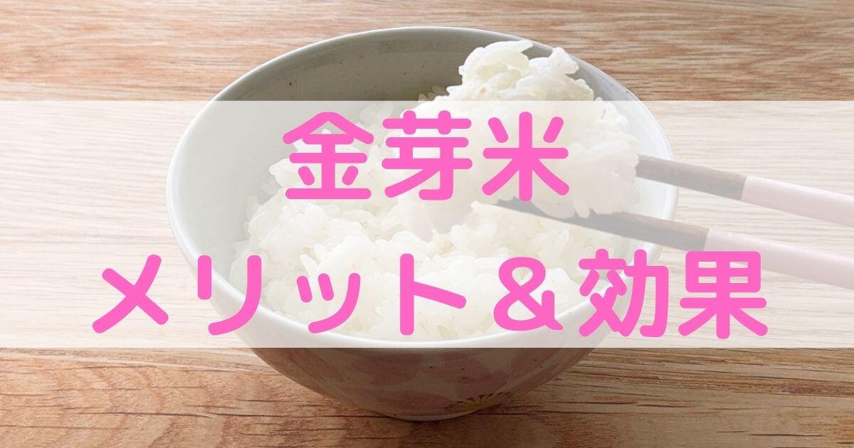 おいしくダイエット&免疫力アップ!金芽米のメリットと効果