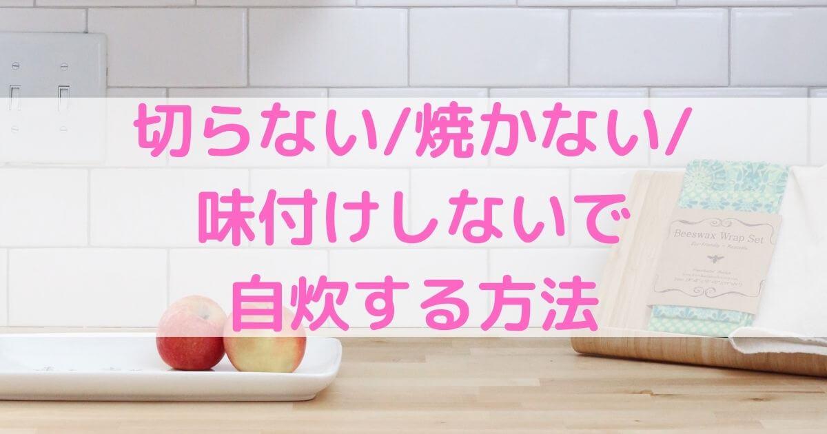 料理を楽に!切らない/焼かない/味付けしないで自炊する簡単な方法