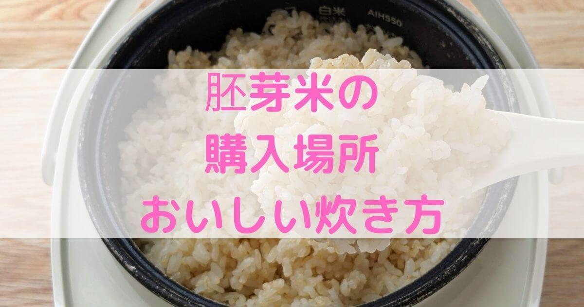 胚芽米のおすすめ購入場所&おいしい炊き方【詳しく解説】