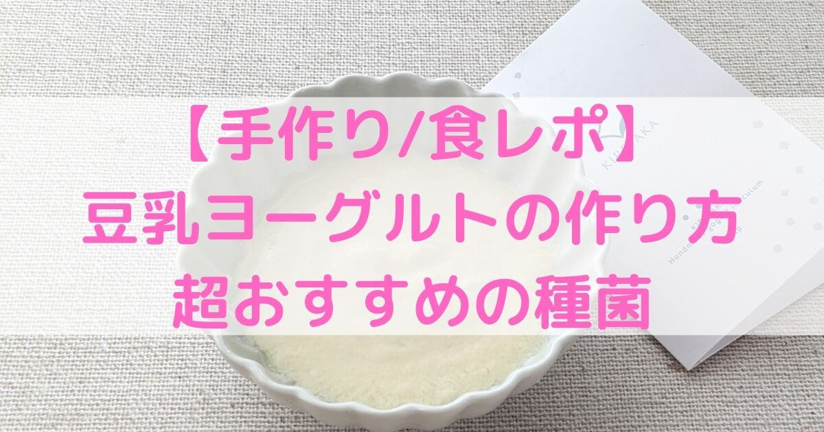 【手作り】豆乳ヨーグルトの作り方&超おすすめの種菌【食レポ】