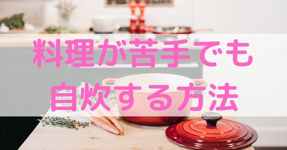 【超初心者向け】料理が苦手でも自炊する方法【お悩み解決】