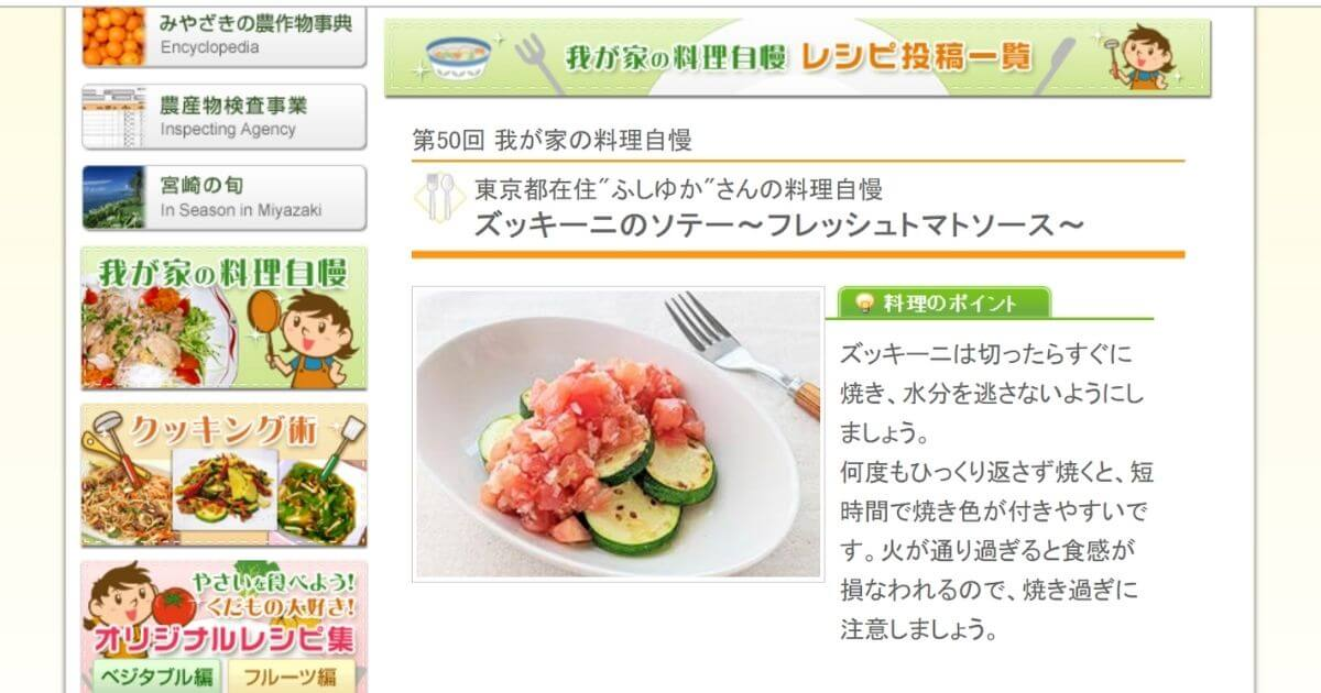 【メディア掲載】宮崎県青果市場連合会ホームページ「ズッキーニのソテー~フレッシュトマトソース~」レシピ掲載
