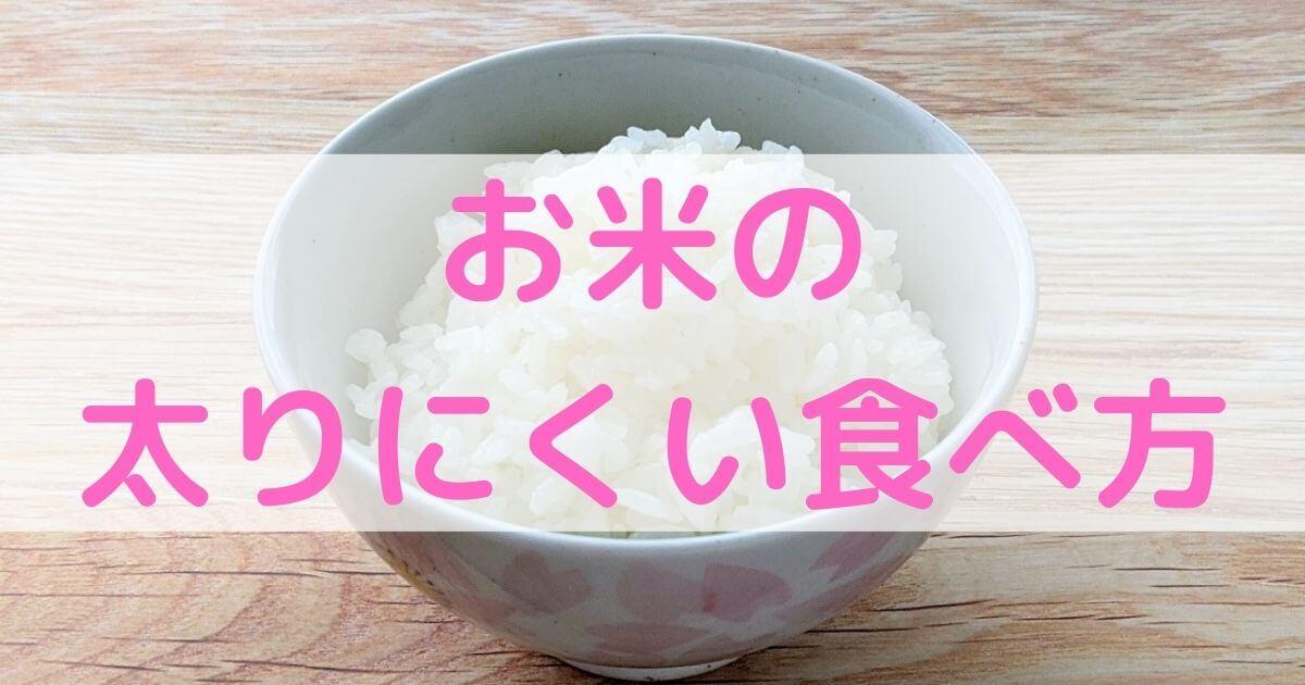【簡単ひと工夫】お米の太りにくい食べ方【ダイエット習慣】