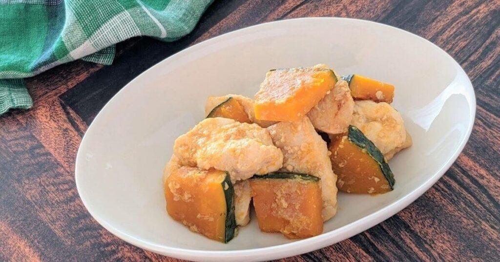 【レシピ】[下味調理・下味冷凍]鶏肉とかぼちゃの甘酒味噌塩麹焼き