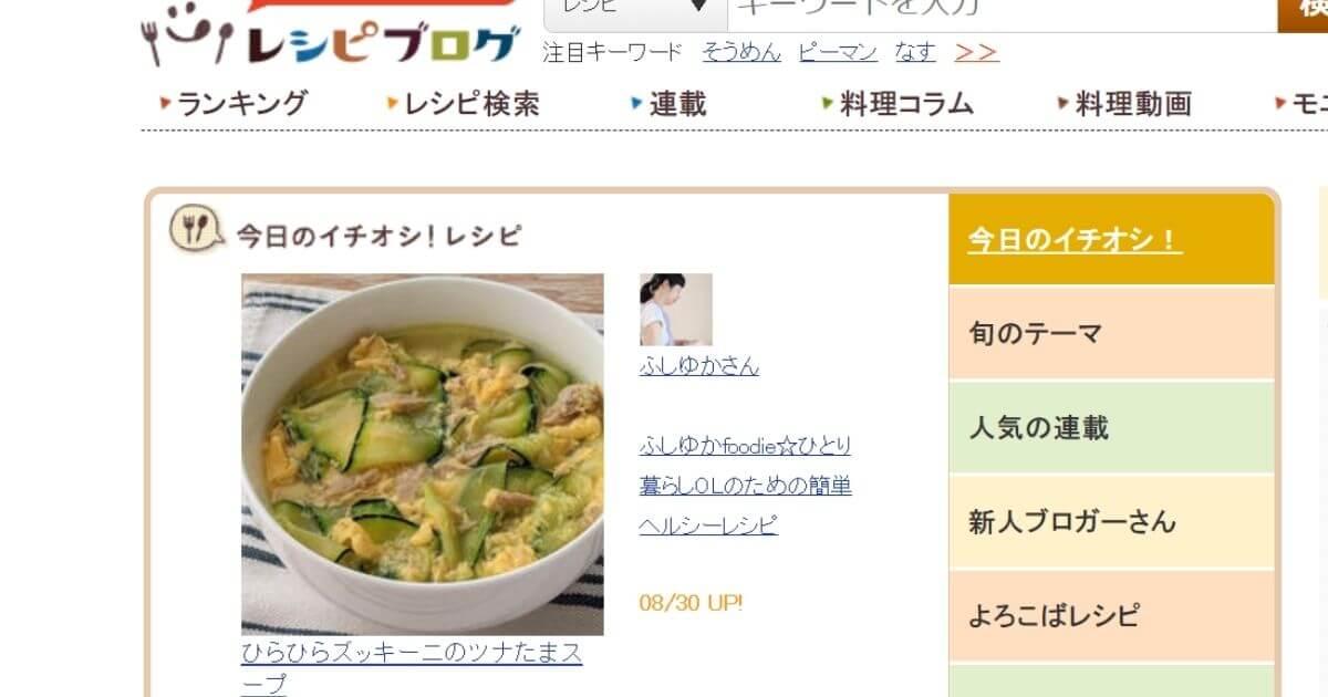 8月30日 レシピブログ様「今日のイチオシ!レシピ」に「ひらひらズッキーニのツナたまスープ」掲載