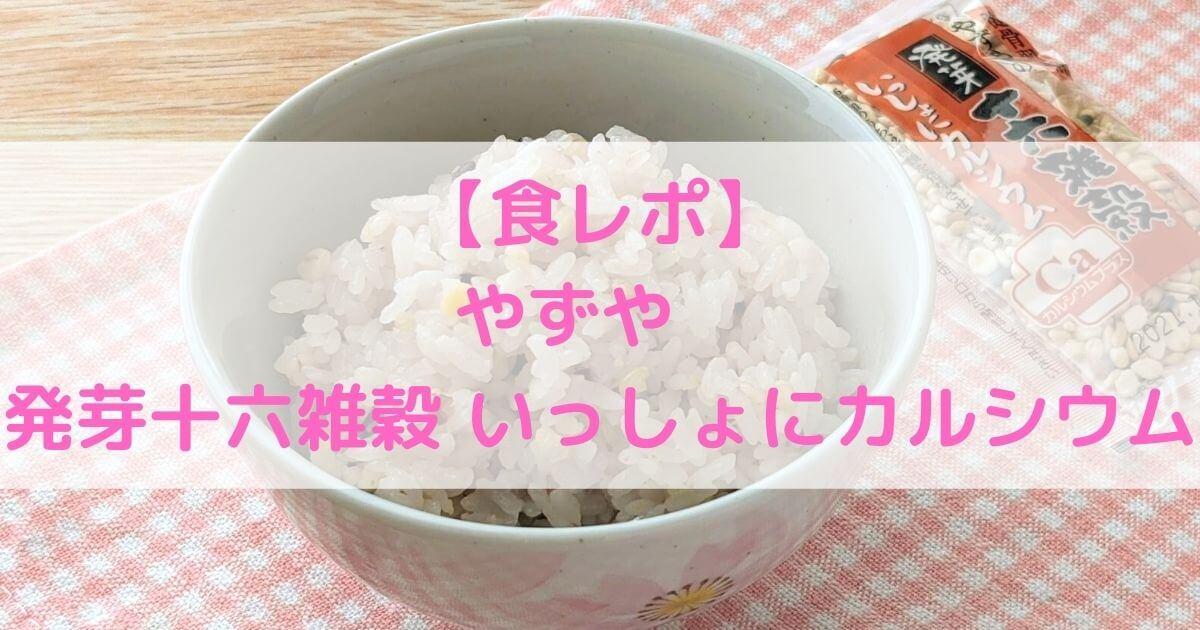 【食レポ】やずや「発芽十六雑穀 いっしょにカルシウム」で栄養習慣