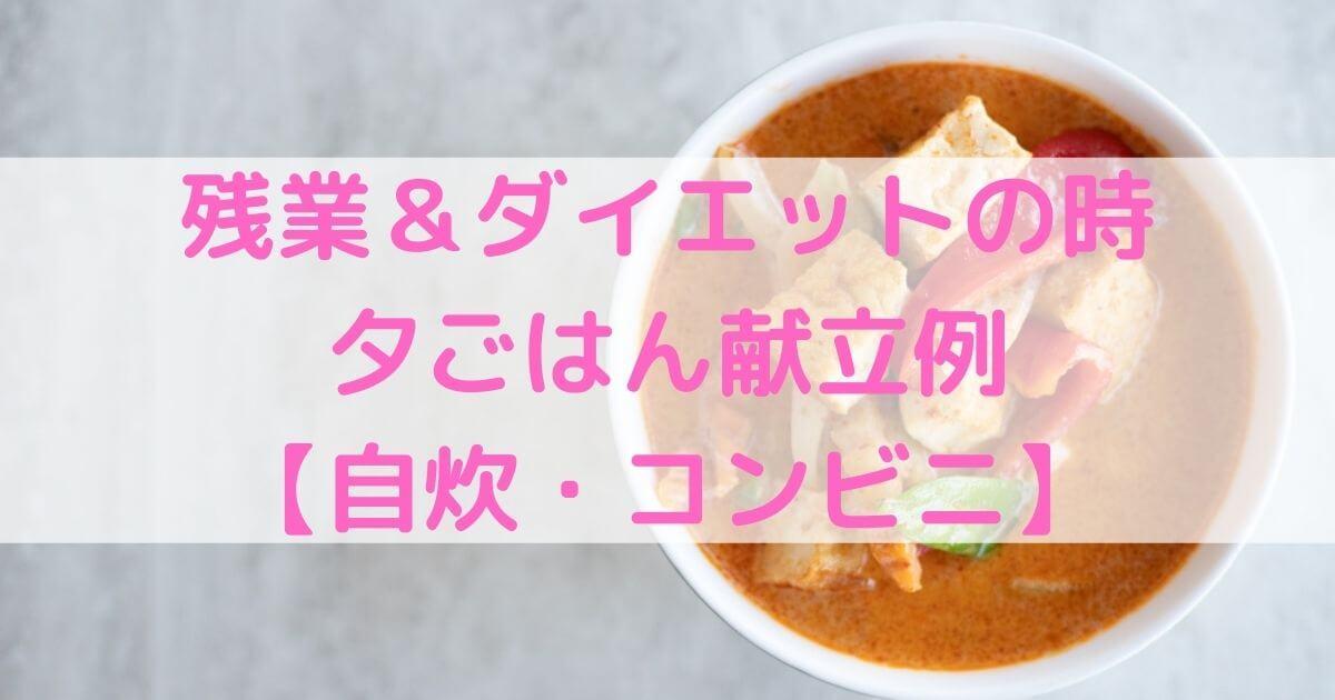 残業&ダイエットの時の夕ごはん献立例【自炊・コンビニ】