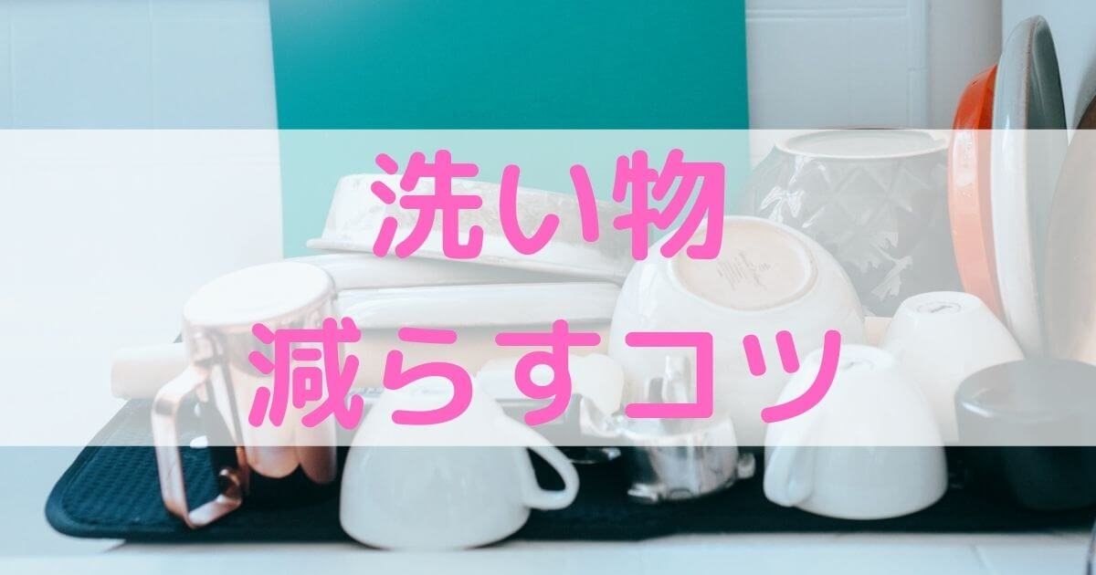 【簡単節水】めんどくさい洗い物を減らすコツ【レシピあり】