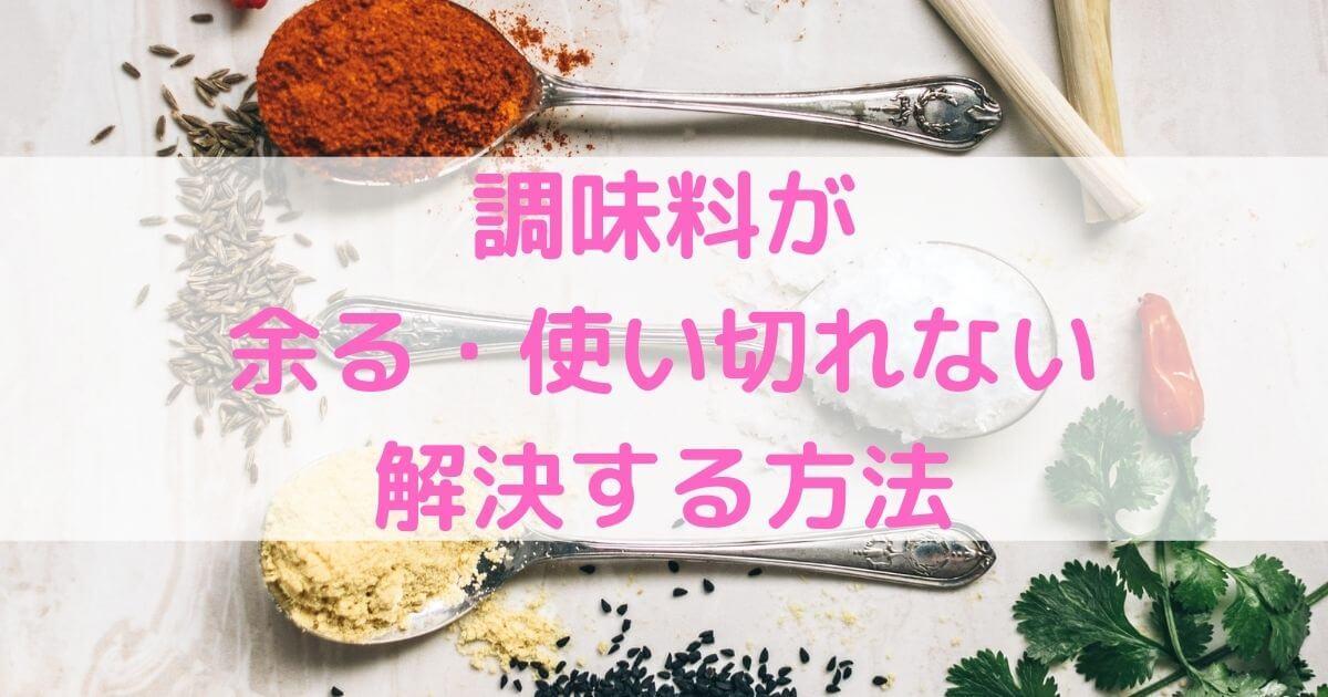【一人暮らし必見】調味料が余る・使い切れないを解決する方法