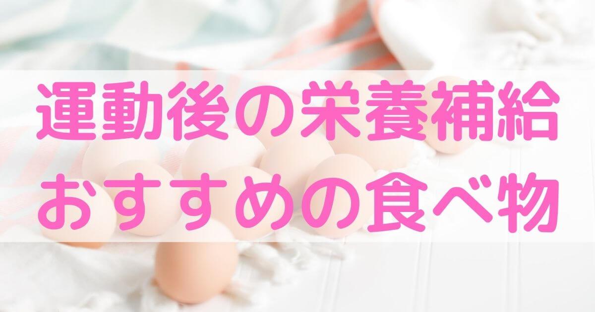 運動後の食事の栄養補給におすすめの食べ物【たんぱく質&糖質】