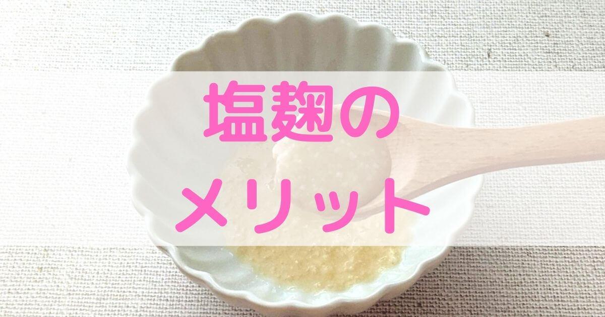 一人暮らしも買うべきおすすめ調味料!塩麹のメリット【レシピあり】