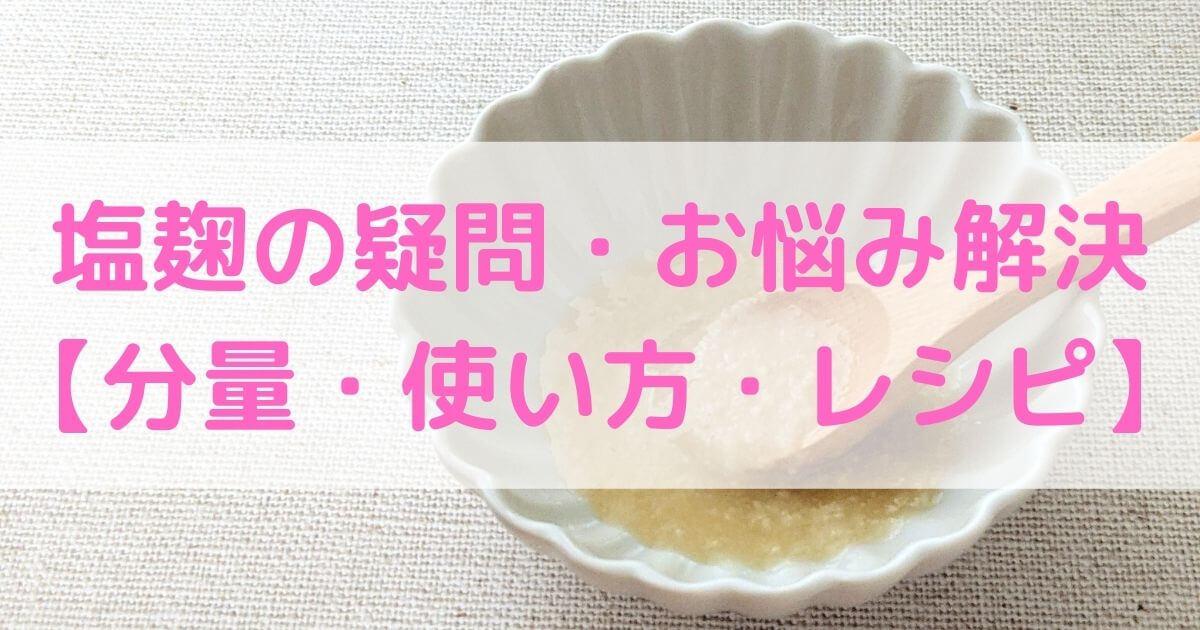塩麹の疑問・お悩み解決まとめ【分量・使い方・レシピ】