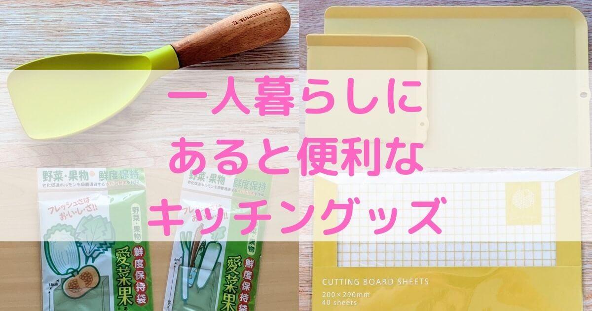 【おすすめキッチン用品】一人暮らしにあると便利なキッチングッズ