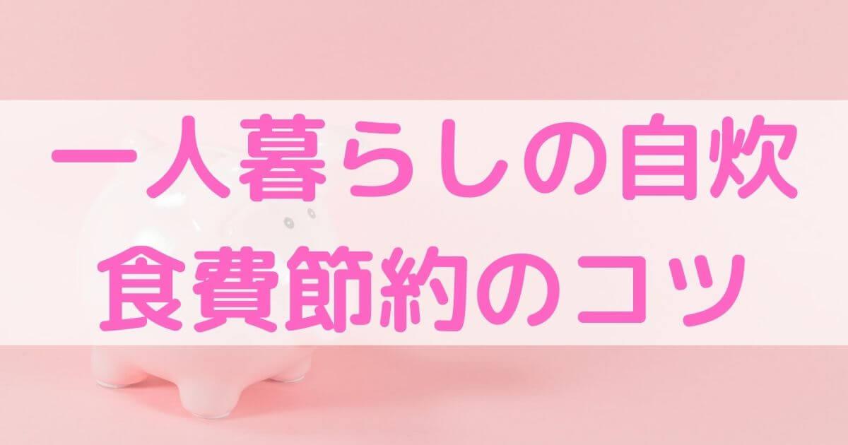【節約術】一人暮らしが自炊で食費を節約するコツ【月2万円以下】