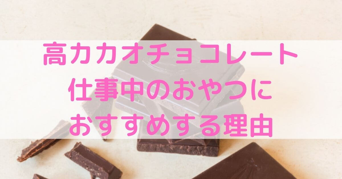 高カカオチョコレートを仕事中のおやつにおすすめする理由