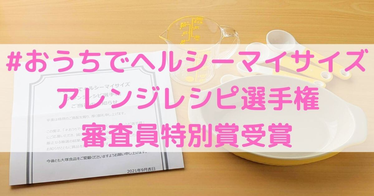 #おうちでヘルシーマイサイズアレンジレシピ選手権 審査員特別賞受賞